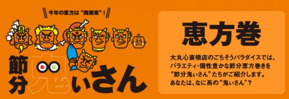 shinsaibashi2016