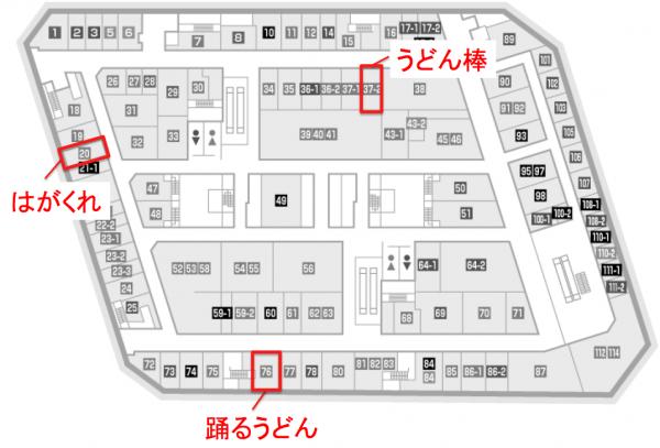 udon_ekimae3building