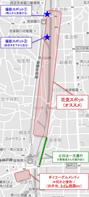 shukugawa_matome2