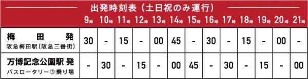 img_umeda_table