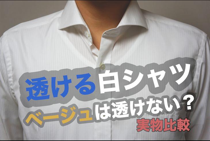 c699314af896f 徹底比較!ワイシャツのインナーはベージュ色が透けない、は本当なのか ...