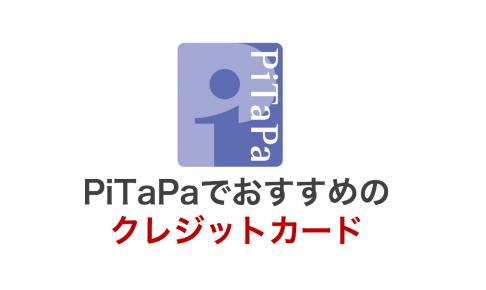 PiTaPa(ピタパ)カードの種類比較、選び方 | 定点観測