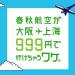 春秋航空の広告がLCCの安さの理由を丁寧に教えてくれる