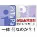 【オススメしない】制限だらけの「保証金預託制PiTaPaカード」