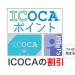 JR西日本が始めたICOCAポイントと割引サービス〜ICOCAはもちろんPiTaPaでも使える〜