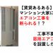 窓用エアコンを選んだ理由〜コロナの窓用エアコン全7機種徹底比較