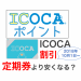 JR西日本が始めたICOCA割引、定期券よりも安くなるか