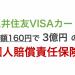 【月額160円】ほぼ単独加入可能な個人賠償責任保険、三井住友VISAカードのポケット保険