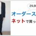 【自腹レビュー】オーダースーツをネット通販「Suit Ya」で注文した感想