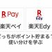 【スマホ決済】楽天ペイと楽天Edyの使い分け、どちらがポイント貯まるか