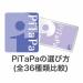 PiTaPa(ピタパ)カードの種類比較、選び方
